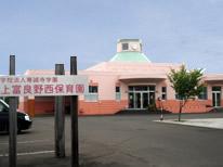 学校法人専誠寺学園 上富良野西保育園