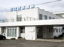 小玉外科医院