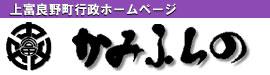 上富良野町行政ホームページ