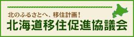 北海道暮らしを応援します!北海道移住促進協議会