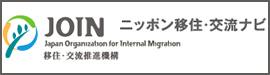 移住や交流に役立つ情報ならこちら!移住・交流推進機構-JOIN-