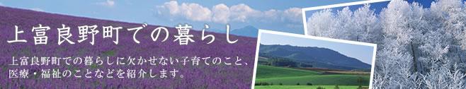 上富良野町での暮らし 上富良野町での暮らしに関わる情報を紹介します。