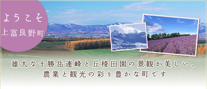 上富良野町はこんな町 雄大な十勝岳連峰と丘陵田園の景観が美しい、農業と観光の彩豊かな町です